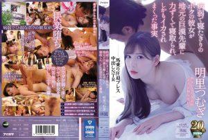 ดูหนังโป๊ออนไลน์ Tsumugi Akari น้องป่วยพี่ตำยาถ้าแฉะมาพี่ตำรู IPX-419