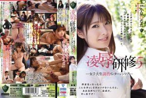 ดูหนังโป๊ออนไลน์ Hinata Koizumi แก้ผ้าข้าถนัดบริษัทชุดชั้นใน RBD-964