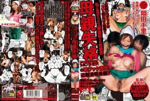 ดูหนังโป๊ออนไลน์ Chisato Shoda เป็นแม่แล้วเพลียเป็นเมียแล้วเพลิน URE-011