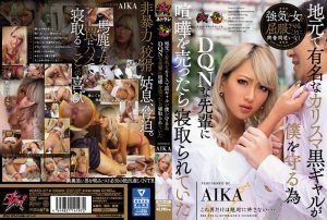 ดูหนังโป๊ออนไลน์ DASD-371 AIKA ห้าวแค่ไหนก็พลาดได้