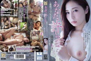 ดูหนังโป๊ออนไลน์ Aki Sasaki ไฮโซแท้แพ้ลุงรีไซเคิล ADN-113