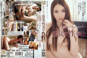 ดูหนังโป๊ออนไลน์ Asami Ogawa กับบทบาทโดนขืนใจ ADN-041