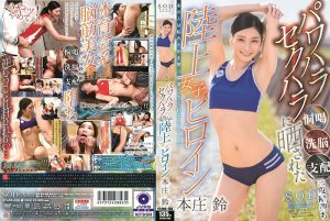 ดูหนังโป๊ออนไลน์ STARS-050 โค้ชทีมวิ่งสิงห์คะนองกาม แอบจัดหนักนักกีฬาในสังกัด Honjou Suzu