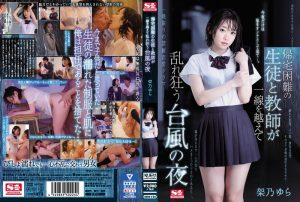 ดูหนังโป๊ออนไลน์ SSNI-734 Kano Yura