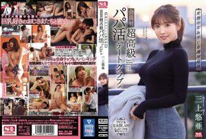 ดูหนังโป๊ออนไลน์ SSNI756 Mikami Yua