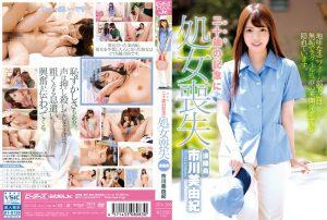 ดูหนังโป๊ออนไลน์ ZEX-300 เปิดซิงไม่อิงนิยาย Miyuki Ichikawa