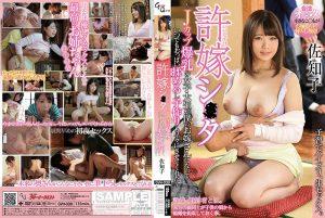 ดูหนังโป๊ออนไลน์ GVH-038 Sachiko