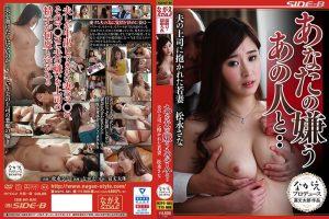ดูหนังโป๊ออนไลน์ Sana Matsunaga สุดต้านความขาวบอสฉาวกักขฬะ NSPS-885