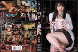 ดูหนังโป๊ออนไลน์ Sho Nishino ซอมบี้ลงจู๋หนูทดลองยา ATID-207