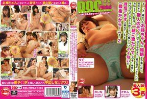 ดูหนังโป๊ออนไลน์ Yuzu Kitagawa ซั่มพี่สาวก่อนวิวาห์ RTP-089