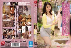 ดูหนังโป๊ออนไลน์ JUX-651 Kamiyama Ayano