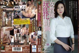 ดูหนังโป๊ออนไลน์ RBD-867 แบล็คเมล์อาจารย์สาว 3 Matsushita Saeko ดูหนังXXX คลิปหลุดใหม่ 2020 ฟรีHD