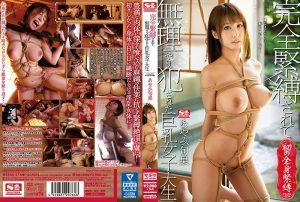ดูหนังโป๊ออนไลน์ SSNI-276 Shunka Ayami เชลยสวาทบรรณาธิการสาว