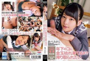 ดูหนังโป๊ออนไลน์ ZEX-393 Abe Mikako ดูหนังXXX คลิปหลุดใหม่ 2020 ฟรีHD