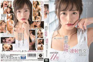 ดูหนังโป๊ออนไลน์ Hikari Aozora คลุกวงในให้ไวแลกลิ้น STARS-211
