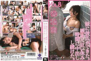 ดูหนังโป๊ออนไลน์ SDMF-006 Isumi Rion