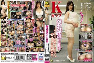 ดูหนังโป๊ออนไลน์ KTB-035 Koume Ena