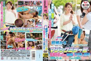 ดูหนังโป๊ออนไลน์ Misa Yuki สะท้านหัวอกรถกระจกซู่ซ่า SDMT-182