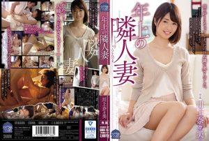 ดูหนังโป๊ออนไลน์ Nanami Kawakami ข้างห้องคึกคักสื่อรักแมลงสาบ SHKD-767