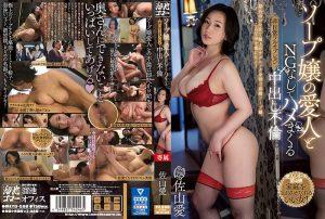 ดูหนังโป๊ออนไลน์ MEYD-598 Sayama Ai