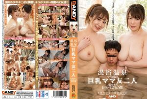 ดูหนังโป๊ออนไลน์ DANDY-719 Tsujii Honoka&Wakatsuki Miina