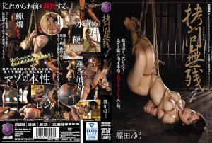 ดูหนังโป๊ออนไลน์ JBD-226 ทรมานบานตะไท Yu Shinoda