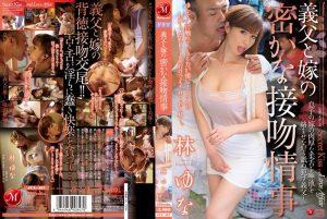 ดูหนังโป๊ออนไลน์ Yuna Hayashi รสสวาทพ่อผัว JUX-467