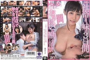 ดูหนังโป๊ออนไลน์ SDMF-014 Aimi Rika