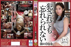 ดูหนังโป๊ออนไลน์ Aki Sasaki จัดเมียเพื่อนสะเทือนเลย์ออฟ NSPS-545
