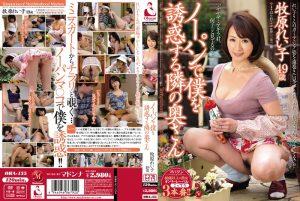 ดูหนังโป๊ออนไลน์ OBA-135 Makihara Reiko