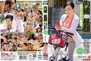 ดูหนังโป๊ออนไลน์ MOND-193 Mihara Sumire