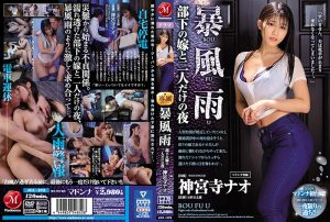 ดูหนังโป๊ออนไลน์ Nao Jinguji ยามฝนพรำพึงกระทำผิดเมีย JUL-273