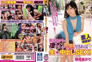ดูหนังโป๊ออนไลน์ WANZ-970 Neo Akari