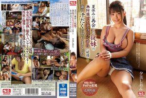 ดูหนังโป๊ออนไลน์ SSNI-747 Yumi Shion