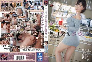 ดูหนังโป๊ออนไลน์ DASD-710 Fukada Eimi