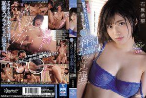 ดูหนังโป๊ออนไลน์ CAWD-110 Ishihara Kibou