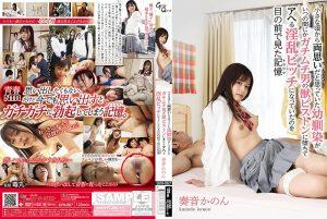 ดูหนังโป๊ออนไลน์ GVH-067 Kanon Kanon
