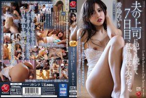 ดูหนังโป๊ออนไลน์ JUL-291 Kijima Airi