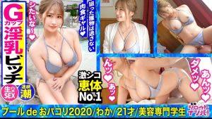 ดูหนังโป๊ออนไลน์ MAAN-571