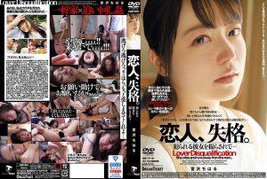 ดูหนังโป๊ออนไลน์ LDD-001 Miyazawa Chiharu