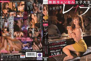 ดูหนังโป๊ออนไลน์ STARS-248 Ogura Yuna
