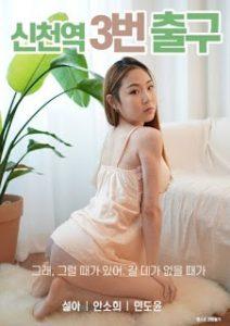 ดูหนังโป๊ออนไลน์ Sincheon Station Exit 3 (2020)