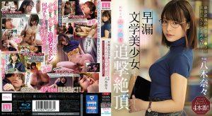 ดูหนังโป๊ออนไลน์ MIDE-808 Yagi Nana