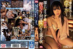 ดูหนังโป๊ออนไลน์ SSNI-834 Yoshioka Hiyori