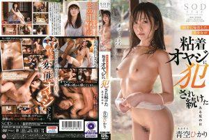 ดูหนังโป๊ออนไลน์ STARS-277 Aozora Hikari