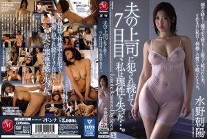 ดูหนังโป๊ออนไลน์ Asahi Mizuno สุ่มเสี่ยงจะบานการงานรุ่งเรือง JUY-052