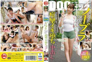 ดูหนังโป๊ออนไลน์ DOCP-247 Hanazawa Himari&Minami Mana&Nanase Hikari&Wakamiya Hazuki