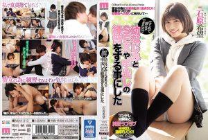 ดูหนังโป๊ออนไลน์ MIAA-313 Ishihara Kibou