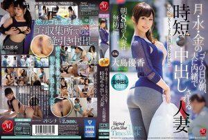ดูหนังโป๊ออนไลน์ JUL-300 Ooshima Yuuka