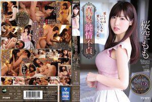 ดูหนังโป๊ออนไลน์ IPX-529 Sakura Momo